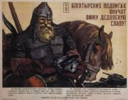 Vintage Russian poster - Heroic deeds of the Grandsons. 1943